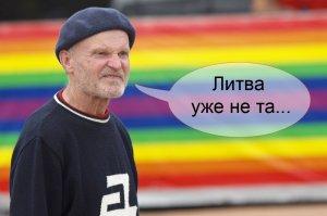 Гей парад в Вильнюсе