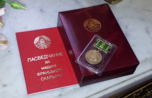 Медалью Франциска Скорины награждены деятели литовской культуры
