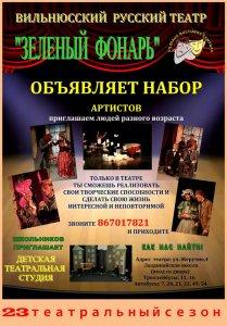 Городской театр «Зеленый Фонарь» приглашает
