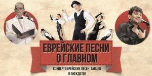 Концерт «Еврейские песни о главном»