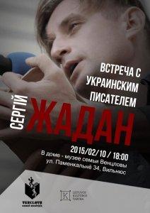 Встреча с  писателем Украины С. Жаданом