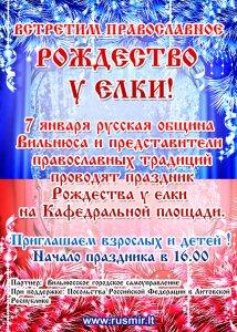 Православные  традиции  столицы